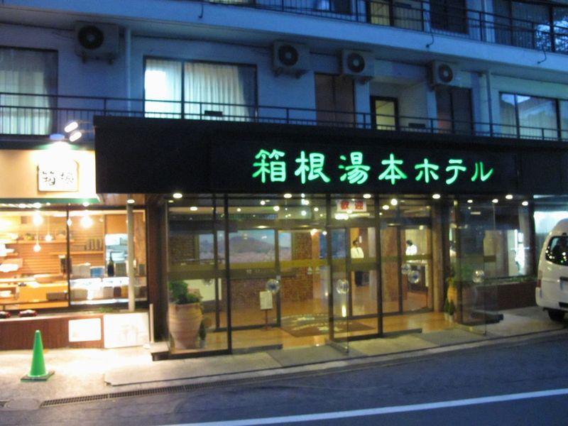 老舗の温泉ホテルで少し変わった作りの温泉に入る 箱根湯本温泉 箱根湯本ホテル