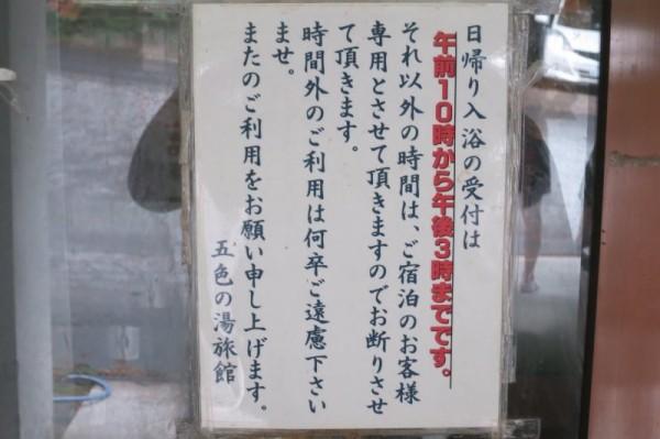 goshiki_nagano002