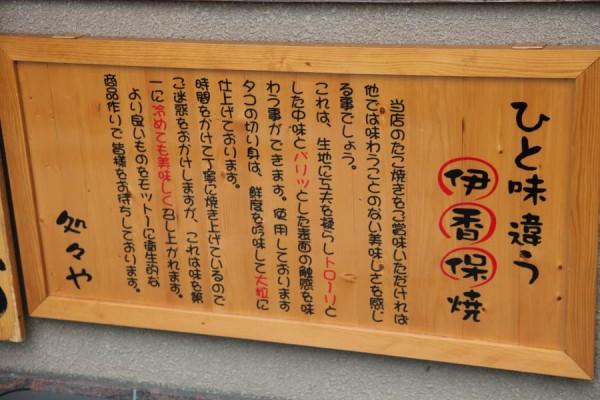 ikahomachi006
