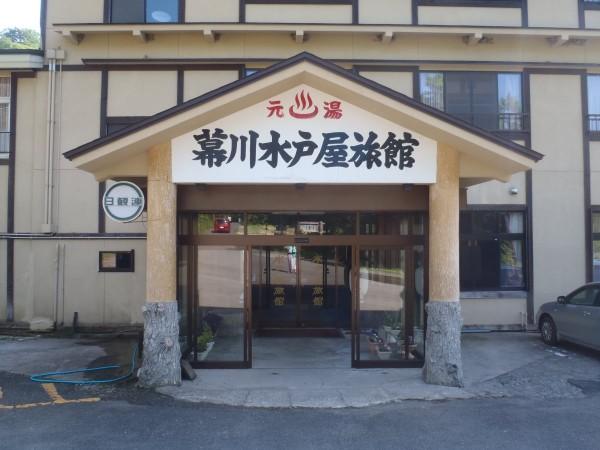 makugawa024