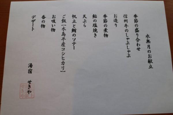 sekiya_yoru001