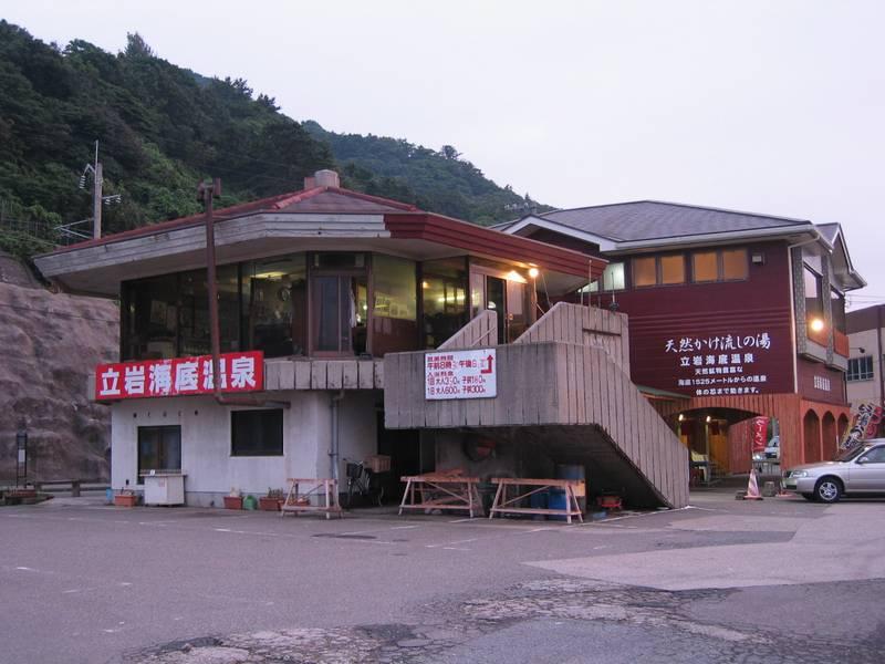 日本海の夕陽を見ながら入れる日帰り温泉 立岩海底温泉【山形県の温泉】
