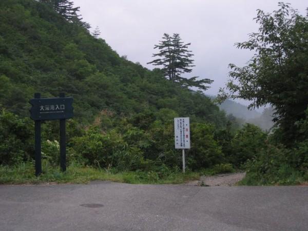 kawarageootakiyu011