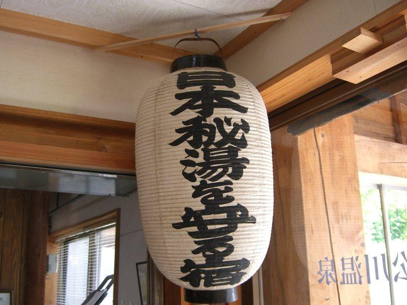 日本秘湯を守る会 スタンプ帳について 上手く使えば最もお得な宿泊方法となります!
