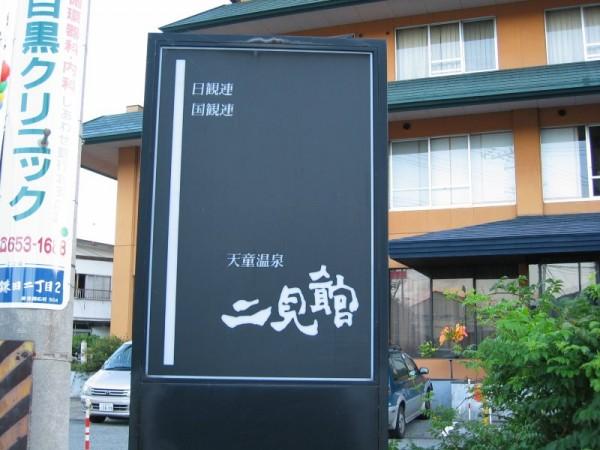 tendo-futamikan017