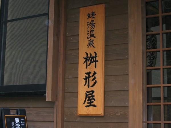 ubayu014
