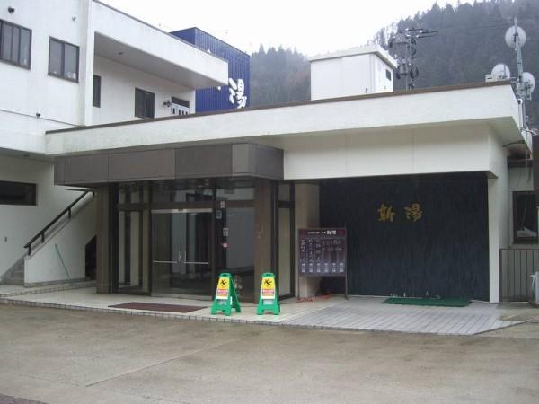 湯野上温泉 旅館 新湯
