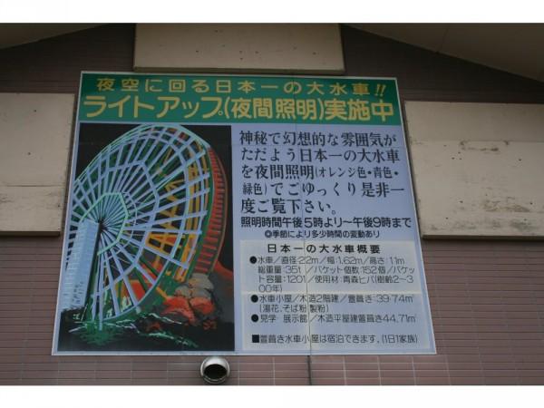 michinoku007