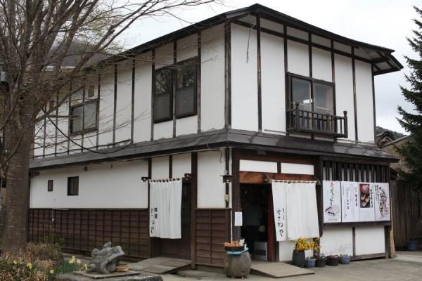 大内宿 三澤屋 茶屋