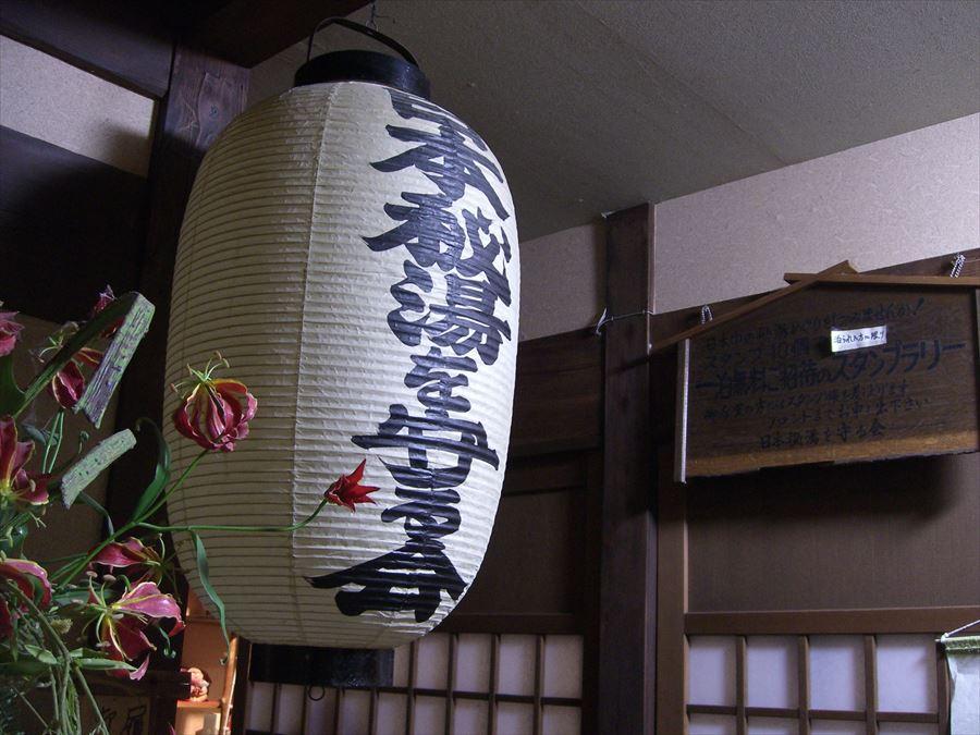日本秘湯を守る会 冬から春にかけてのキャンペーンが始まってます!北海道ではプラス1キャンペーンも!