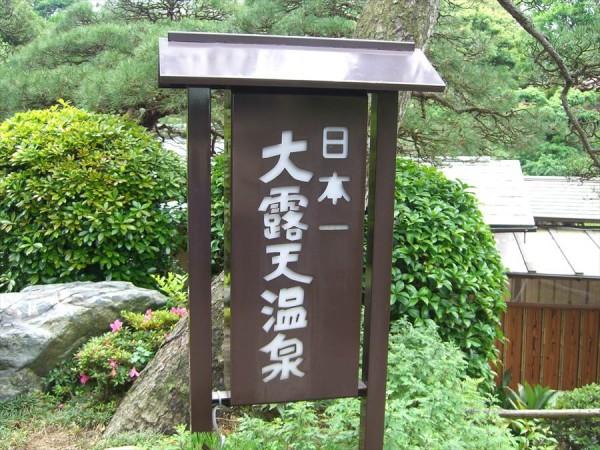 chorakuen001
