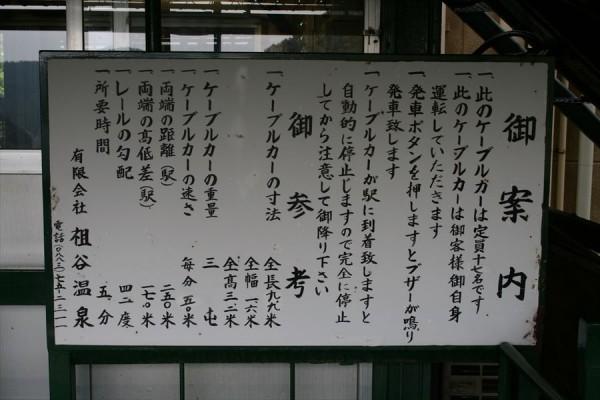 iyaonsen047