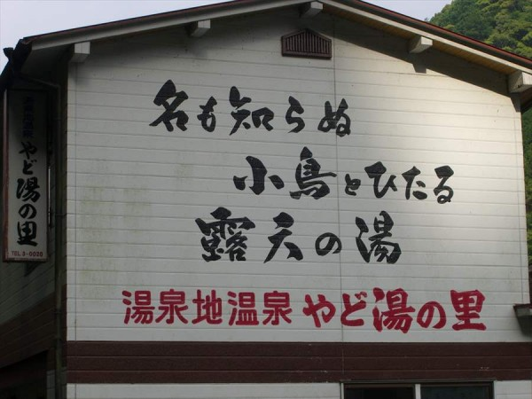 yunoyado015
