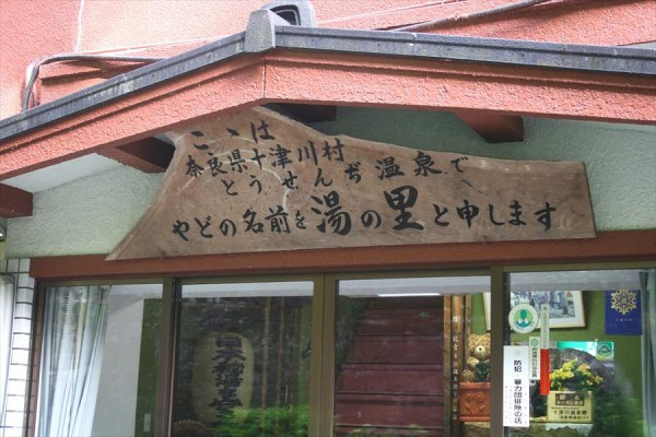 yunoyado023