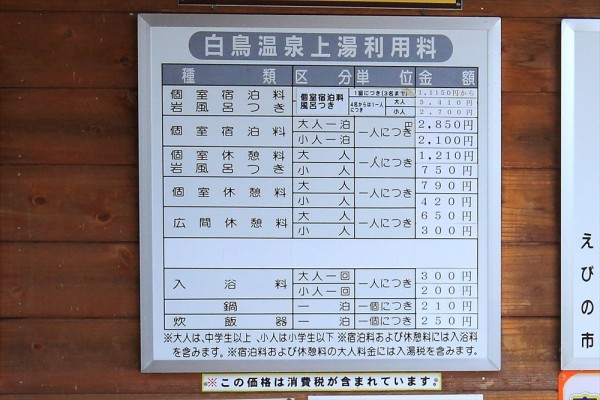 shiratori012