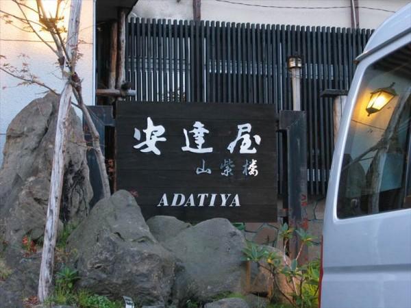adachiya017