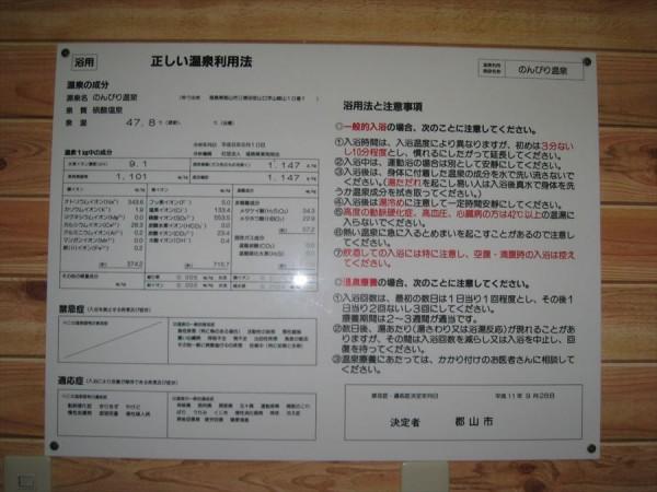nonbiri-onsen015