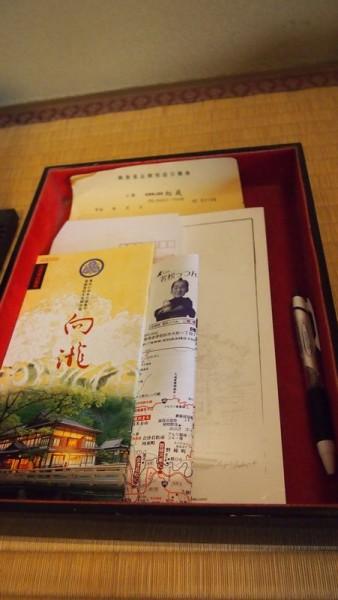 会津東山温泉 向瀧 客室 備品