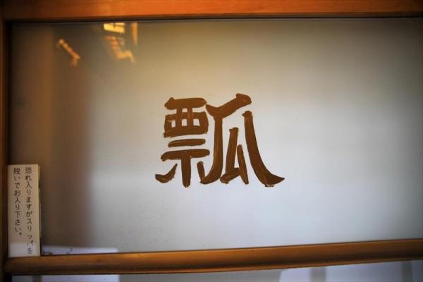 会津東山温泉 向瀧 貸切風呂 瓢
