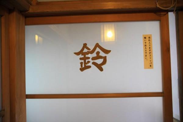 会津東山温泉 向瀧 貸切風呂 鈴