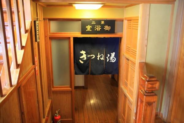 会津東山温泉 向瀧 きつねの湯