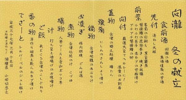 会津東山温泉 向瀧 夕食 おしながき