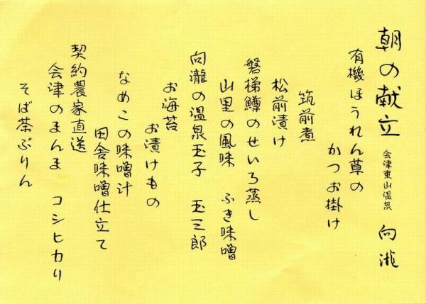 会津東山温泉 向瀧 朝食 おしながき