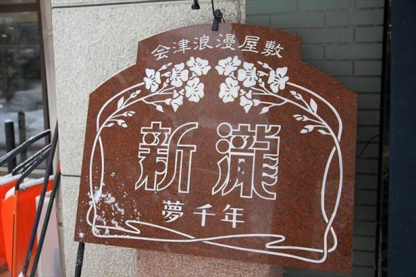 shintaki041