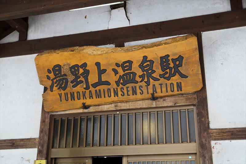 鉄道好きじゃなくても1度は見ておきたい駅舎 湯野上温泉駅