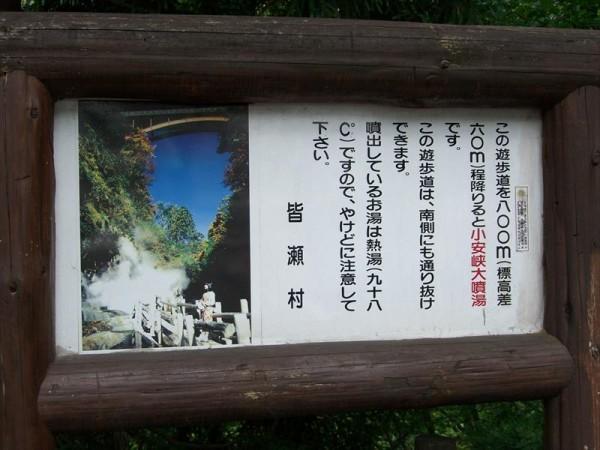 秋田県 小安峡 大噴湯