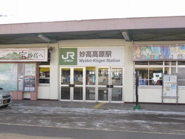 JR信越本線 妙高高原駅