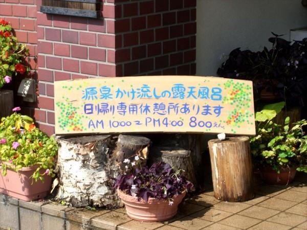 沼尻温泉 田村屋旅館