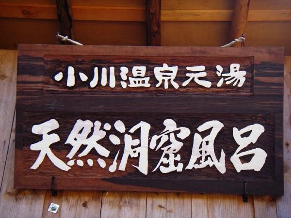 小川温泉不老館