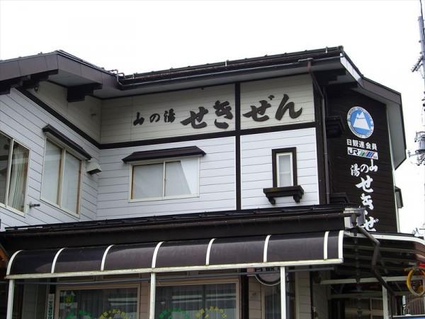 関温泉 山の湯 せきぜん
