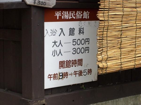 平湯温泉 平湯民俗館