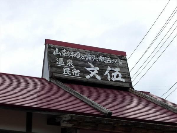 小栗山温泉 温泉民宿 文伍
