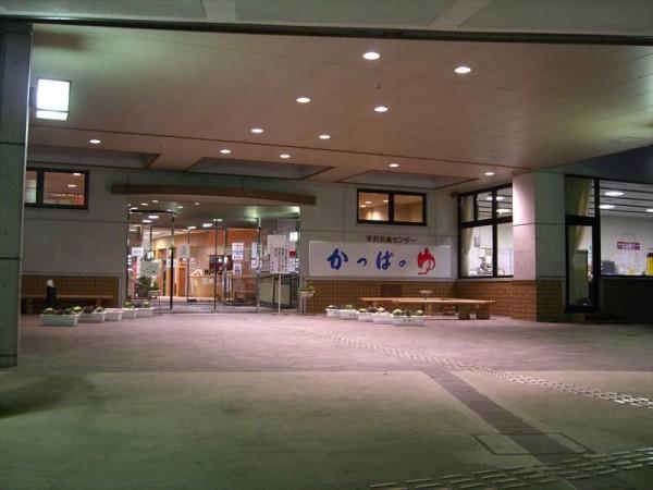 色麻平沢温泉 かっぱのゆ