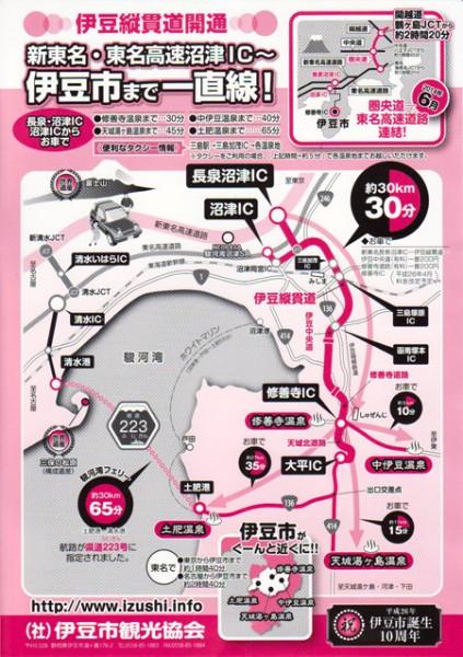 伊豆縦貫道案内図