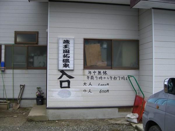 zao-kaitaku019