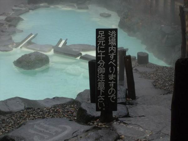 蔵王温泉 大露天風呂