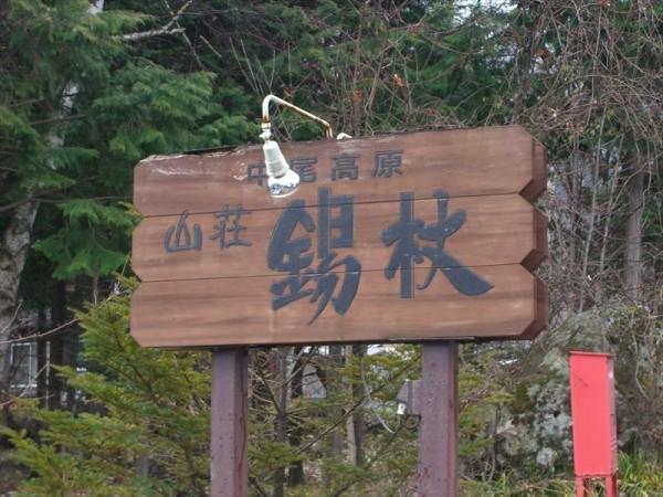 中尾温泉 山荘 錫杖